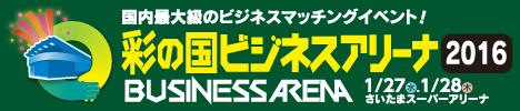 国内最大級のビジネスマッチングイベント!  彩の国ビジネスアリーナ2016