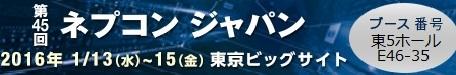 ネプコンジャパン2016